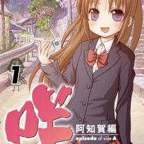 Saki: Achiga-hen – Episode of Side-A si concluderà a Marzo