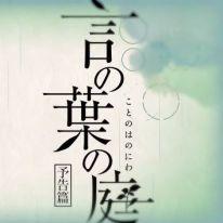 Makoto Shinkai: trailer per Kotonoha no Niwa