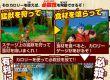 Toriko: Gourmet Ga Battle! Nuovo gioco per 3DS