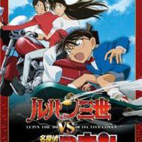 Lupin III vs Detective Conan: il film uscirà a Dicembre 2013